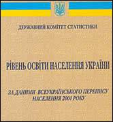 The educational standard of the population of Ukraine