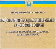 National structure of the population of Ukraine and its language peculiarities