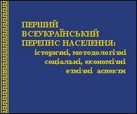 First All -Ukrainian population census 2001: historical, methodological, social, economic and ethnic aspects